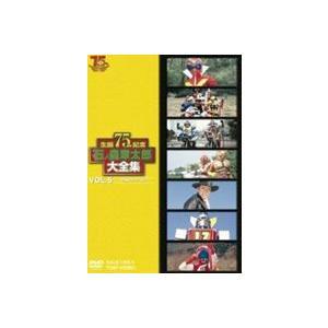石ノ森章太郎大全集 VOL.5 TV特撮1975‐1977 [DVD] dss