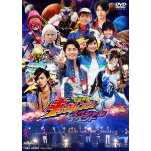 宇宙戦隊キュウレンジャー スペシャルイベント [DVD]|dss