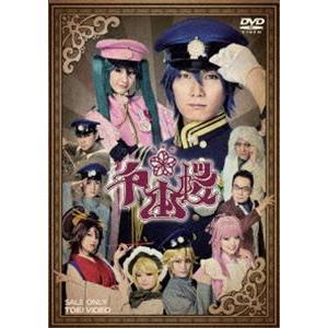 音楽劇 千本桜 ※再発売 [DVD]|dss