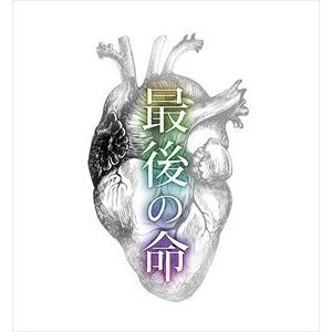 最後の命 [DVD]|dss