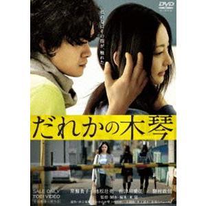 だれかの木琴 [DVD] dss
