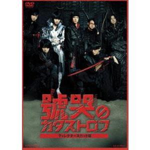 號哭のカタストロフ ディレクターズカット版 [DVD]|dss