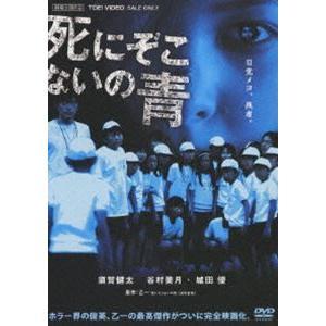 死にぞこないの青 [DVD]|dss