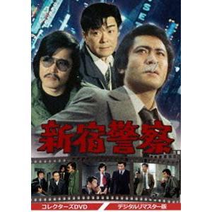 新宿警察 コレクターズDVD<デジタルリマスター版> [DVD]|dss