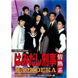 はみだし刑事情熱系 PART3 コレクターズDVD<デジタルリマスター版> [DVD]|dss
