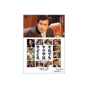 それでもヤクザはやってくる TWILIGHT FILE 4 [DVD]