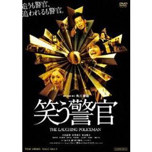 笑う警官 [DVD] dss