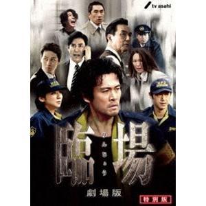 臨場 劇場版 特別版 [DVD]|dss