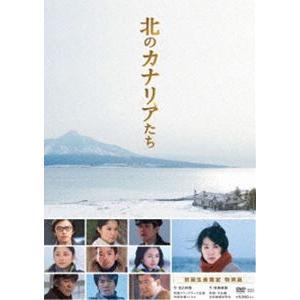 北のカナリアたち [DVD]|dss