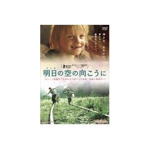 明日の空の向こうに [DVD]|dss
