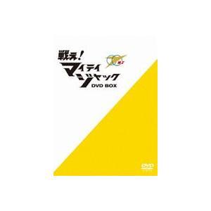 戦え!マイティジャック DVD-BOX [DVD]