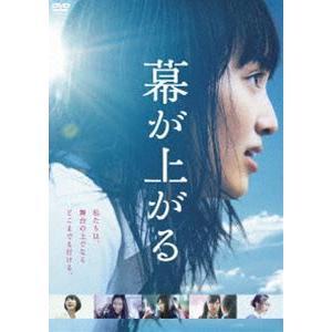幕が上がる [DVD]|dss