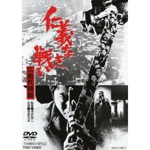 仁義なき戦い 広島死闘篇(期間限定) ※再発売 [DVD]|dss