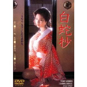 白蛇抄(期間限定) ※再発売 [DVD] dss