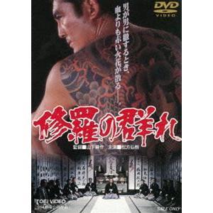 修羅の群れ [DVD] dss