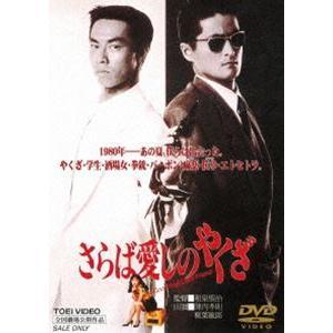 さらば愛しのやくざ [DVD] dss