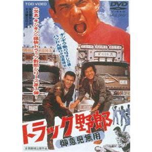 トラック野郎 御意見無用(期間限定) [DVD] dss