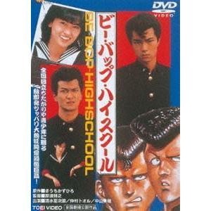 ビー・バップ・ハイスクール [DVD]|dss