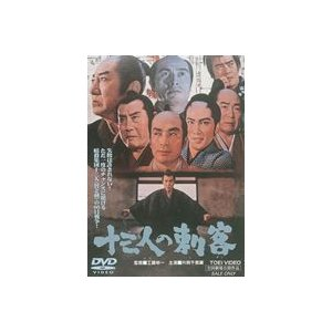十三人の刺客(期間限定) ※再発売 [DVD]|dss