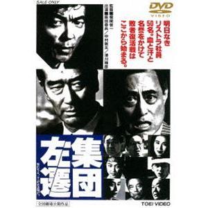 集団左遷 [DVD] dss