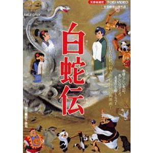白蛇伝(期間限定) ※再発売 [DVD] dss
