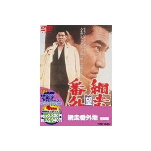 網走番外地 望郷篇(期間限定) ※再発売 [DVD]|dss