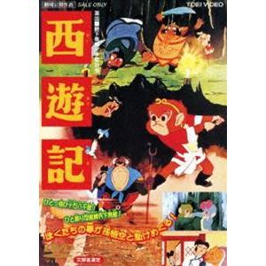 西遊記(期間限定) ※再発売 [DVD]|dss