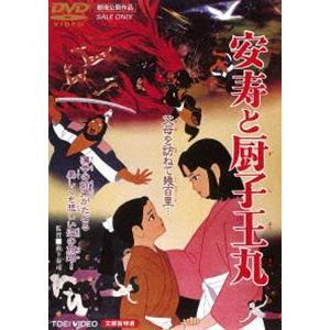 安寿と厨子王丸 [DVD]|dss