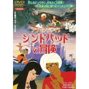 アラビアンナイト シンドバッドの冒険 [DVD]|dss