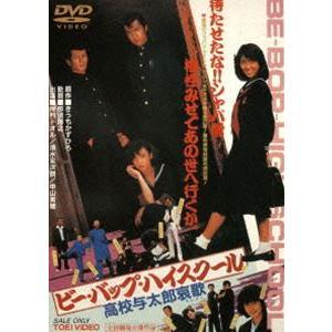 ビー・バップ・ハイスクール 高校与太郎哀歌 [DVD]|dss