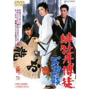 緋牡丹博徒 一宿一飯(期間限定) ※再発売 [DVD]|dss