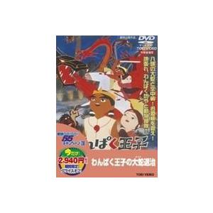 わんぱく王子の大蛇退治(期間限定) ※再発売 [DVD]|dss