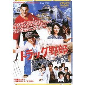 トラック野郎 望郷一番星(期間限定) [DVD] dss