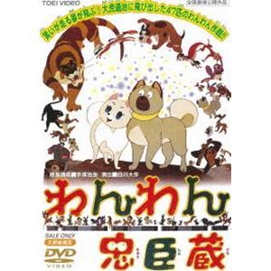 わんわん忠臣蔵 [DVD]|dss