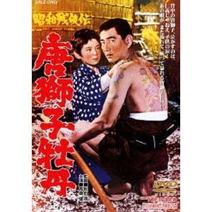 昭和残侠伝 唐獅子牡丹 [DVD]|dss
