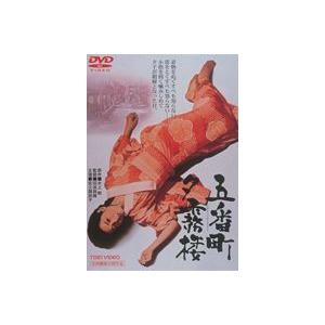 五番町夕霧楼(期間限定) ※再発売 [DVD]|dss