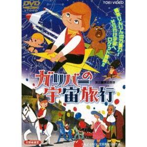 ガリバーの宇宙旅行 [DVD]|dss