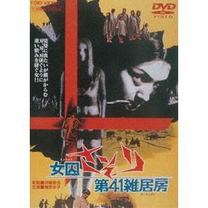 女囚さそり 第41雑居房 [DVD]|dss