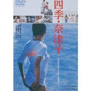 四季・奈津子 [DVD] dss