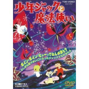 少年ジャックと魔法使い [DVD]|dss