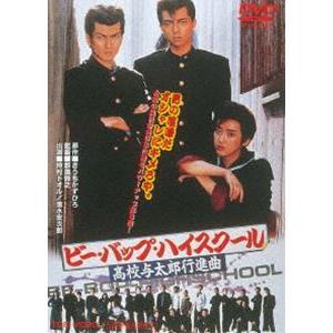 ビー・バップ・ハイスクール 高校与太郎行進曲 [DVD]|dss