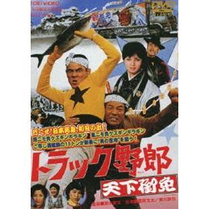トラック野郎 天下御免(期間限定) [DVD] dss