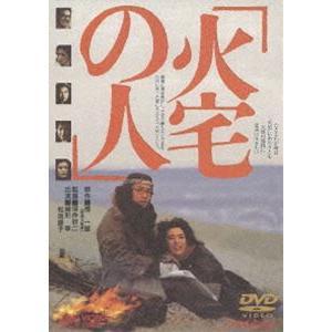 火宅の人 [DVD]|dss