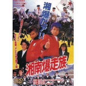 湘南爆走族 [DVD] dss