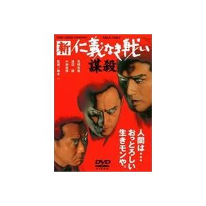 新 仁義なき戦い/謀殺 [DVD]|dss