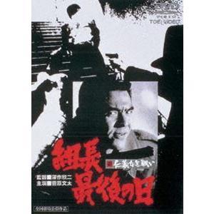 新 仁義なき戦い 組長最後の日(期間限定) ※再発売 [DVD]|dss