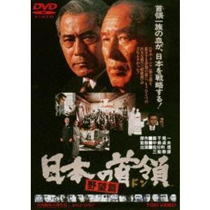 日本の首領<ドン> 野望篇 [DVD]|dss