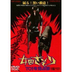 女囚さそり 701号怨み節 [DVD]|dss