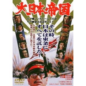 大日本帝国(期間限定) ※再発売 [DVD]|dss