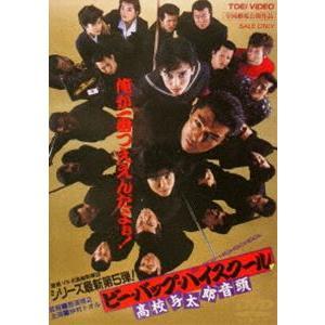 ビー・バップ・ハイスクール 高校与太郎音頭 [DVD]|dss